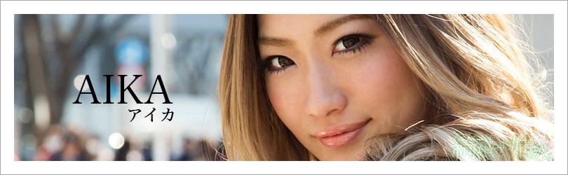 AIKA - 綺麗なお姉さん。~AV女優のグラビア写真集~