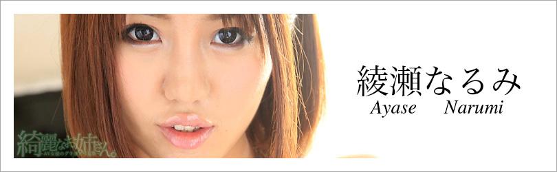 綾瀬なるみ - 綺麗なお姉さん。~AV女優のグラビア写真集~