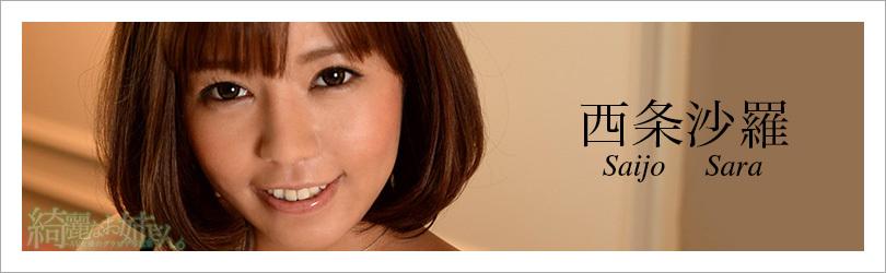 西条沙羅 - 綺麗なお姉さん。~AV女優のグラビア写真集~