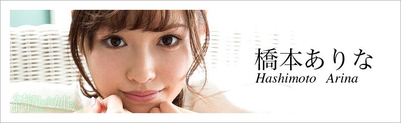 橋本ありな - 綺麗なお姉さん。~AV女優のグラビア写真集~