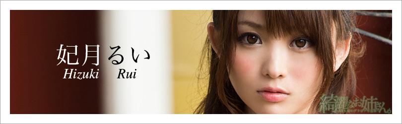 妃月るい - 綺麗なお姉さん。~AV女優のグラビア写真集~