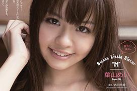 """葉山めい Sweet Little Sister """"M"""""""