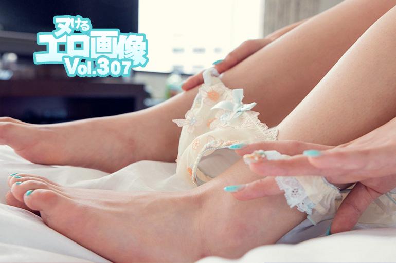 ヌけるエロ画像 Vol.307