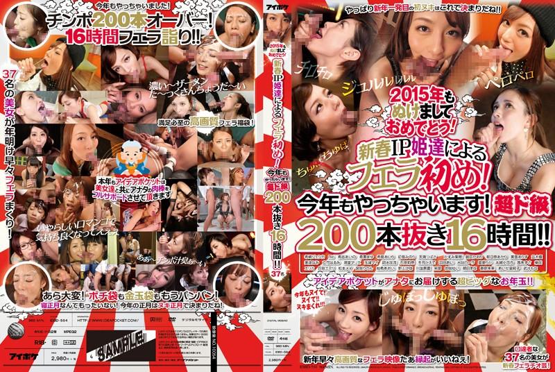 2015年もぬけましておめでとう!新春IP姫達によるフェラ初め!今年もやっちゃいます!超ド級200本抜き16時間!!