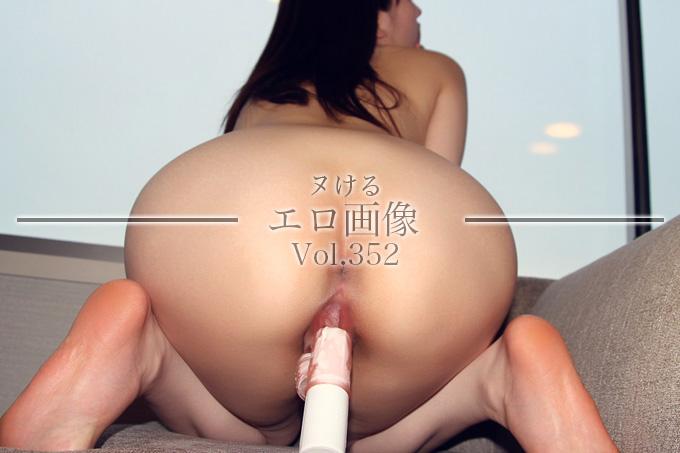 ヌけるエロ画像 Vol.352