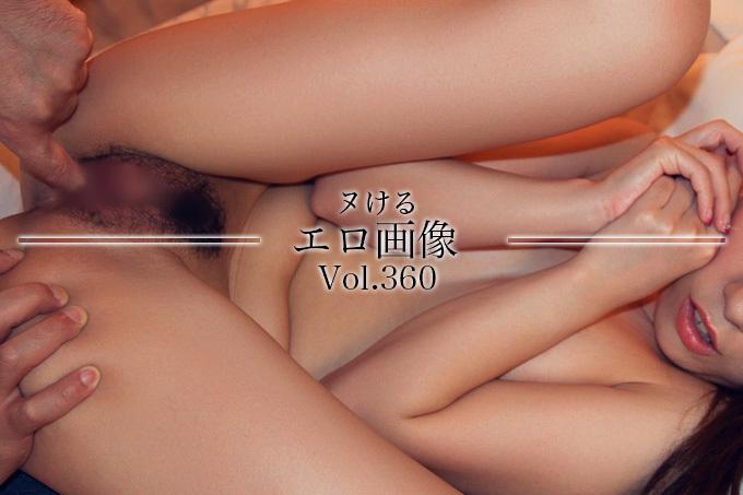 ヌけるエロ画像 Vol.360