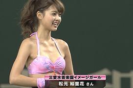 松元絵里花(20)が水着始球式でノーバンならず