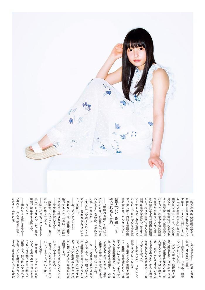 桜井日奈子 画像 9