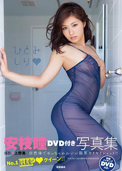 ひとみしり 安枝瞳DVD付き写真集