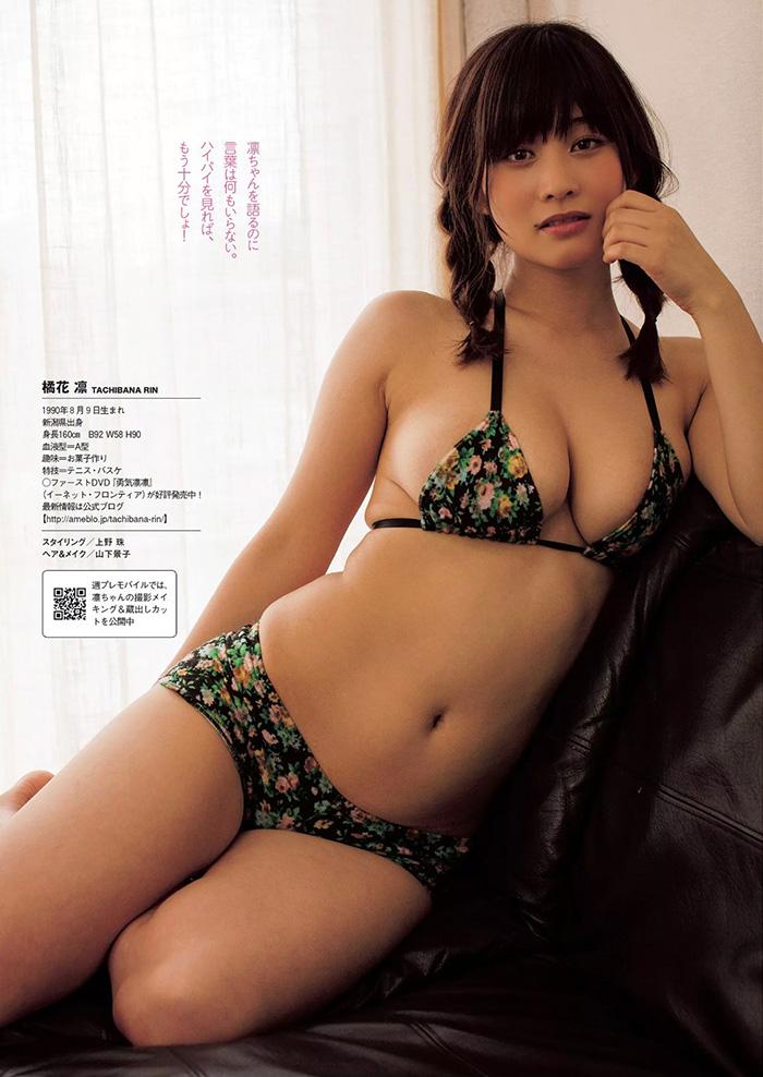 橘花凛 画像 3