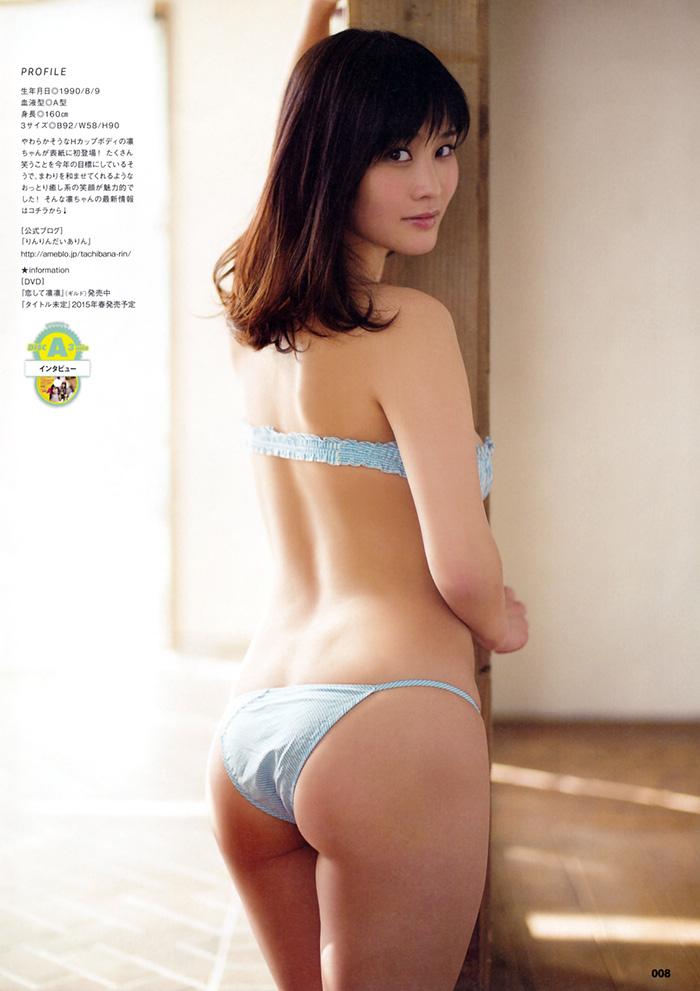 橘花凛 画像 30