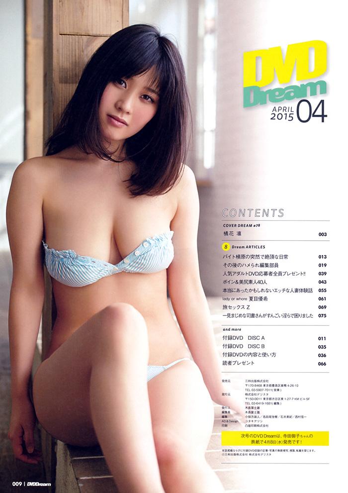 橘花凛 画像 31
