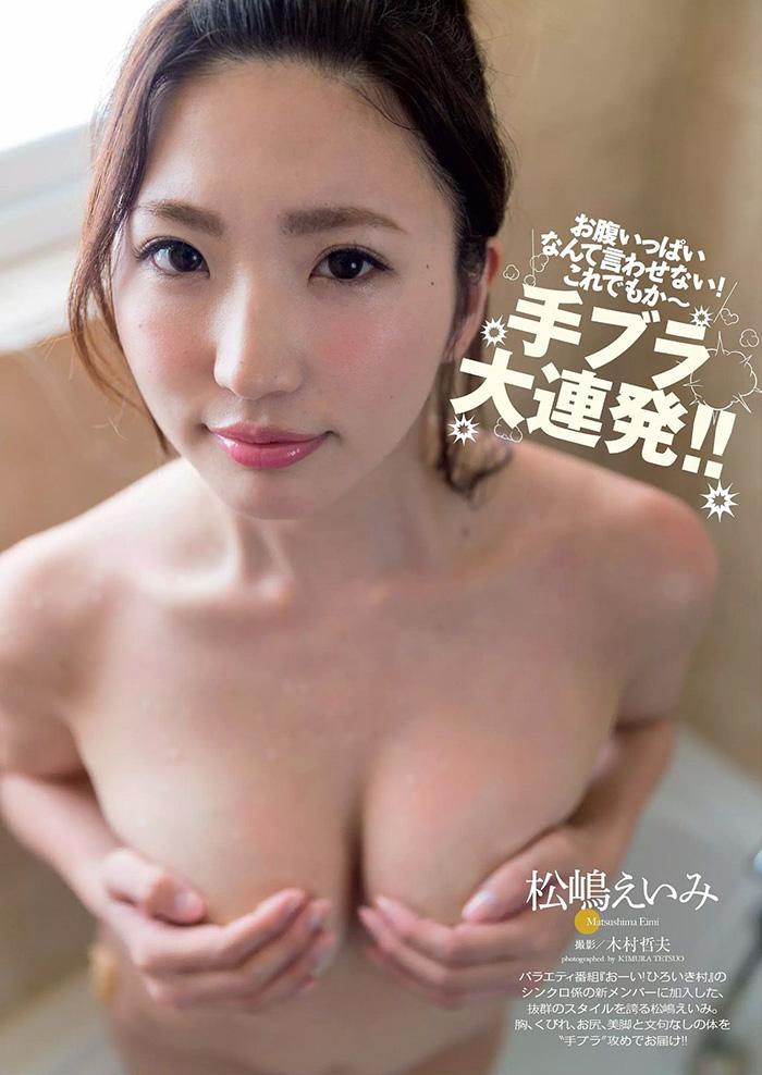 松嶋えいみ 画像 6