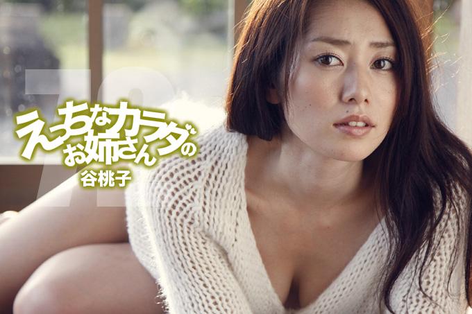 えっちなカラダのえっちなお姉さん 72 谷桃子