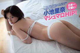 小池里奈(22)が遂に全裸セミヌード!⇒お尻は当然、丸出しに…(画像あり)