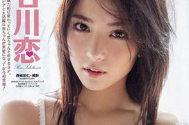 石川恋(22) 推定Dカップの美乳女神。画像×85