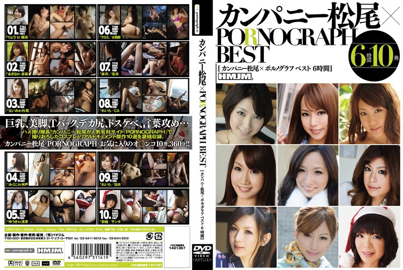 カンパニー松尾×PORNOGRAPH BEST6時間