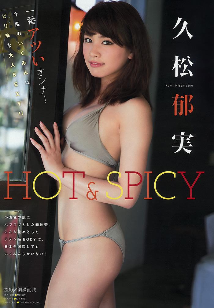 久松郁実 画像 16