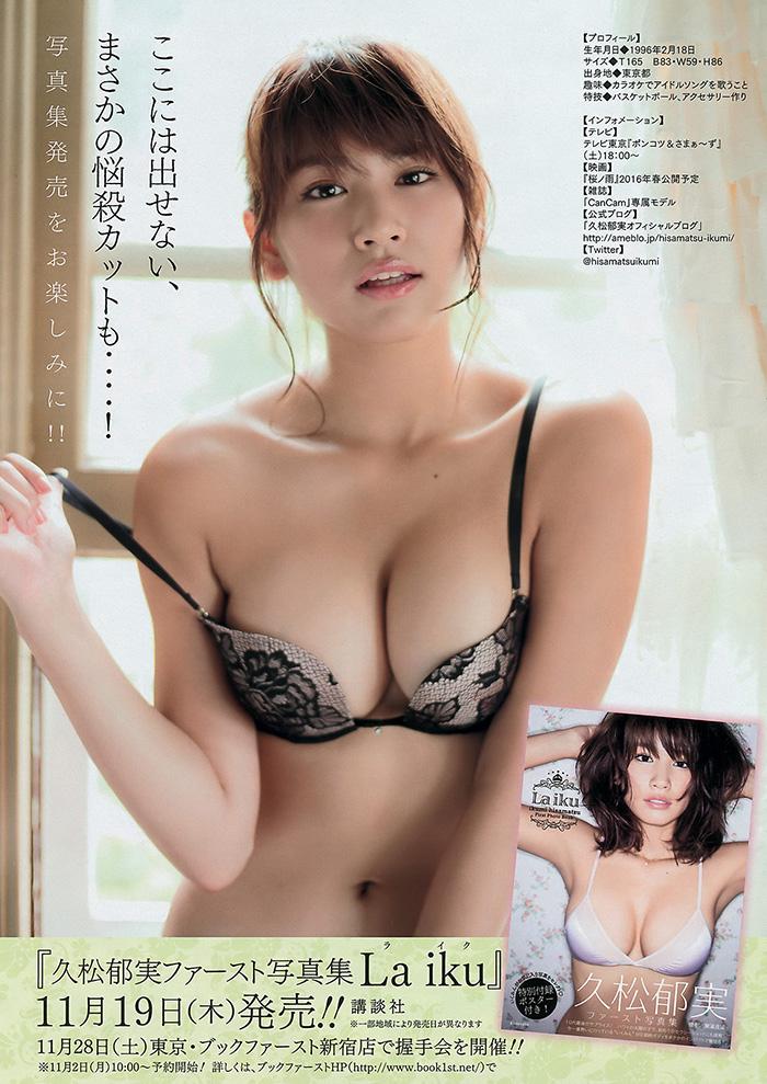 久松郁実 画像 22