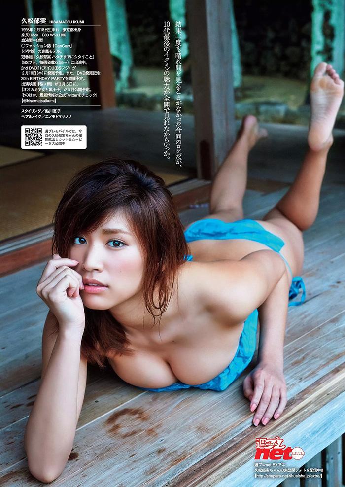久松郁実 画像 8