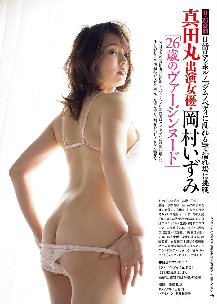 岡村いずみ 画像 6