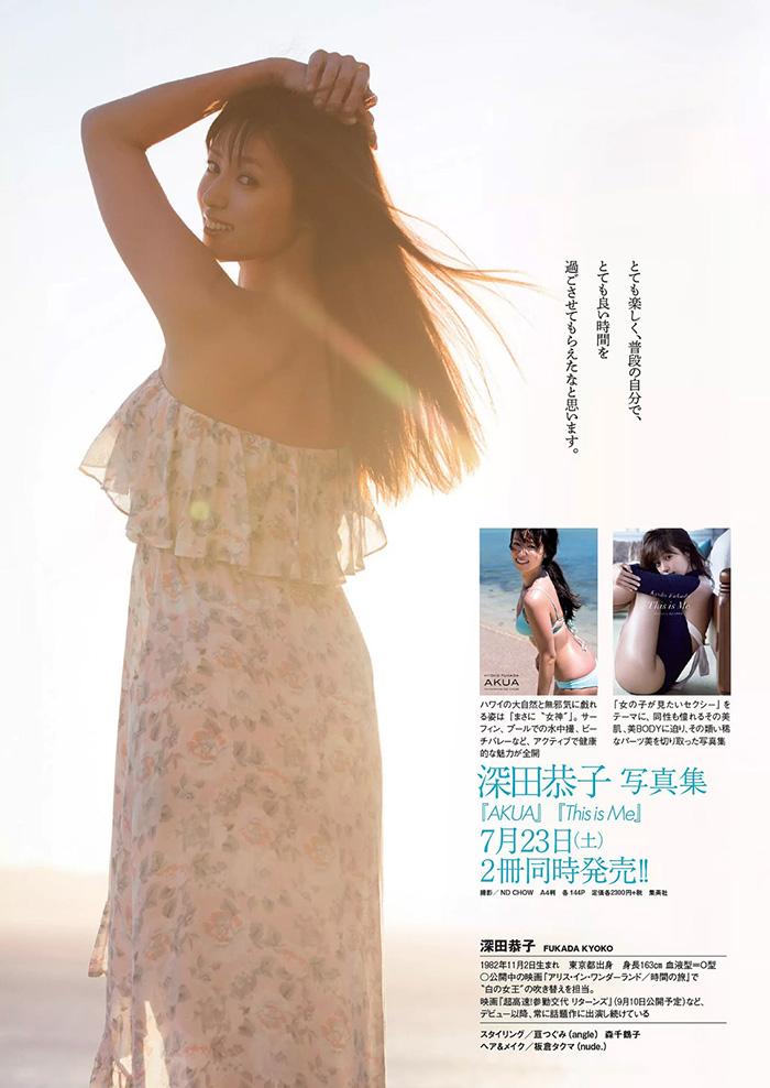 深田恭子 画像 8