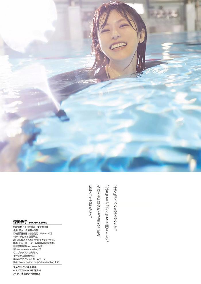 深田恭子 画像 5