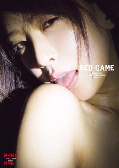 BED GAME 神室舞衣ファースト写真集photo by綾部祐二