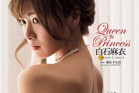 【乃木坂】ただ一人セクシー路線も許可された白石麻衣(22)のオトナなドレス姿と胸の谷間画像