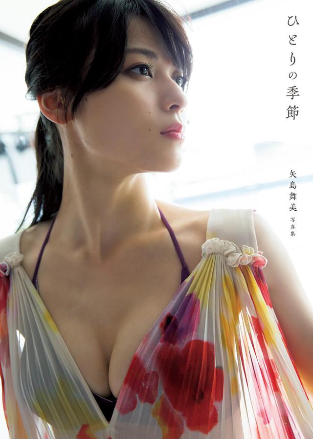 ひとりの季節 矢島舞美写真集