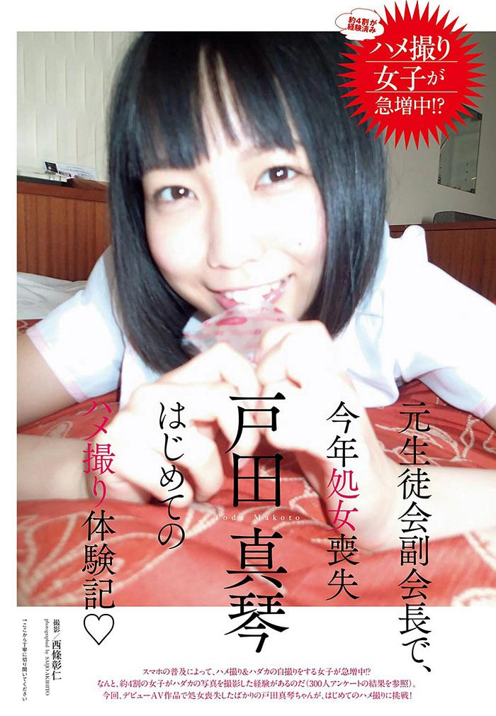 戸田真琴 画像 1