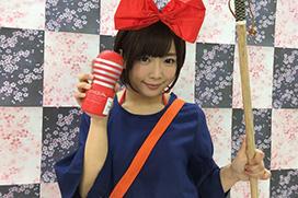 AV女優・紗倉まなが魔女の宅急便のキキのコスプレキタ━━━━(゜∀゜)━━━━!!