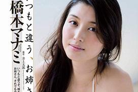 【愛人】橋本マナミ(30)が完全に壇蜜を駆逐した模様。画像×90