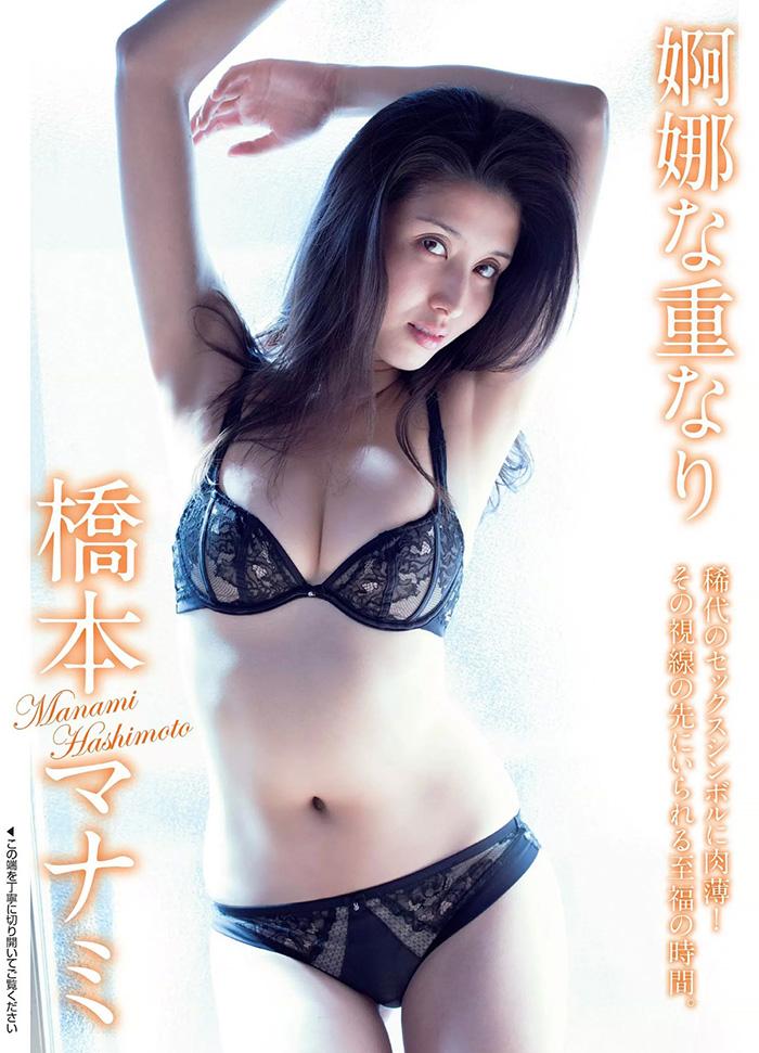 橋本マナミ 画像 1