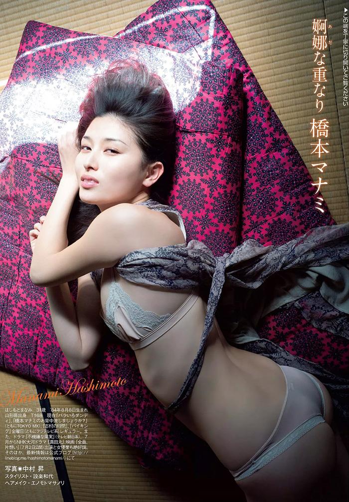 橋本マナミ 画像 7