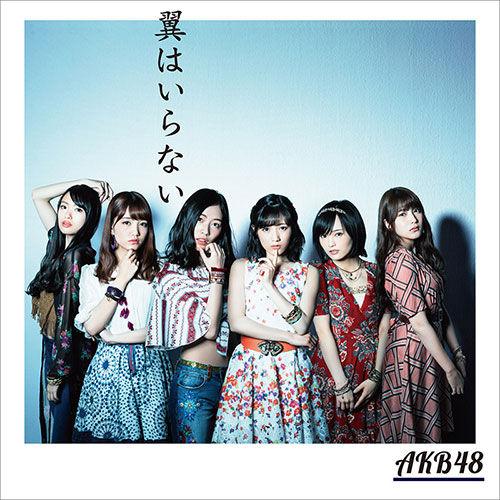 AKB48/翼はいらない