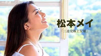 余裕で三連発できちゃう極上の女優 松本メイ
