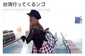 AV女優の三上悠亜さん、なんJ民だった