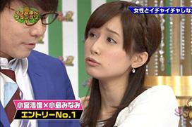 ゴッドタンでAV女優・小島みなみが芸人を勃起させる