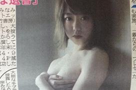 AKB48峯岸みなみが半裸パンティ姿で手ブラ解禁!「乳首らしき突起物がw」「抜いた」