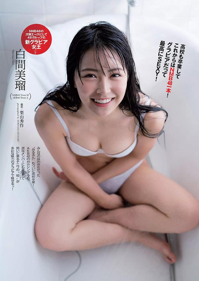 白間美瑠 画像 1