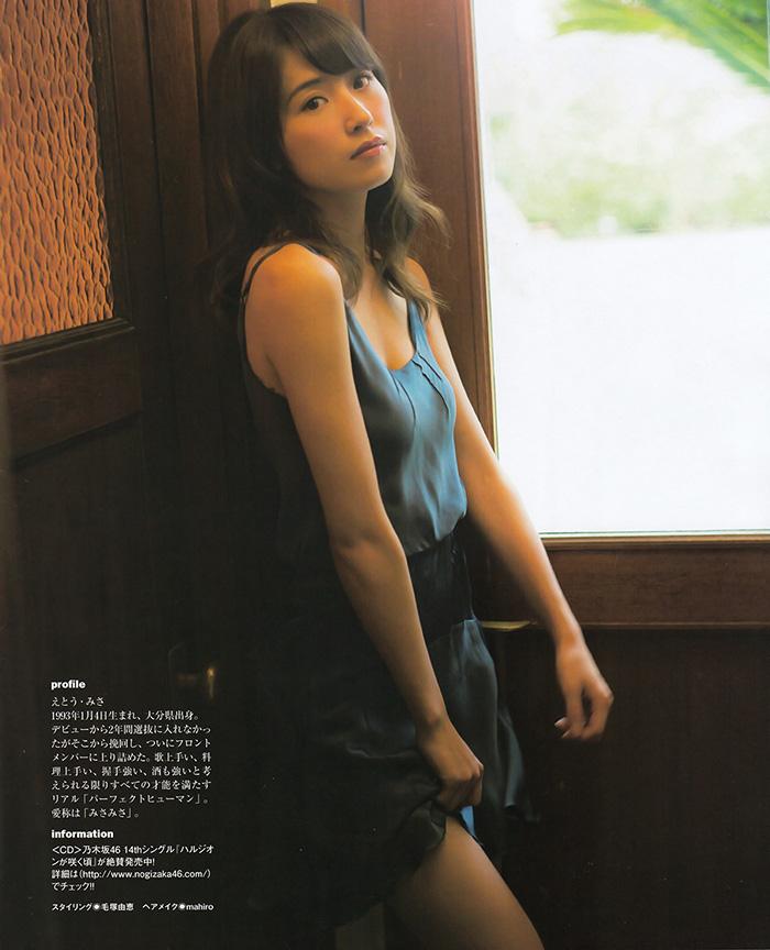 衛藤美彩 画像 19