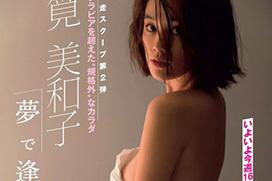 筧美和子、新作セミヌードでだらしない乳房!透け透けパンティでケツ丸見えwww(※透け乳首画像あり)