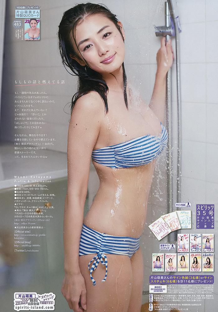 片山萌美 画像 7