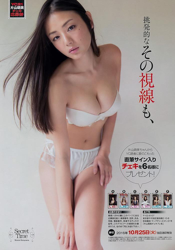 片山萌美 画像 4