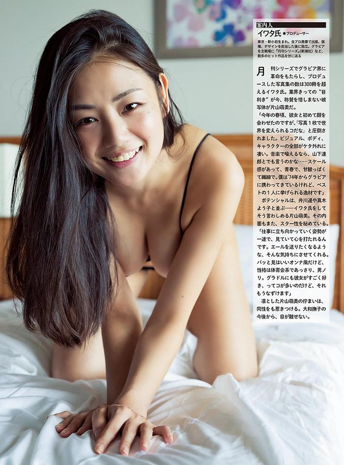片山萌美 画像 2