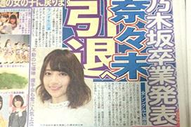 乃木坂46・橋本奈々未のトイレ盗撮、エロサイト逮捕、芸能界引退…この事件、闇が深すぎる…