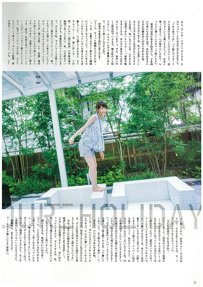 西野七瀬 画像 10