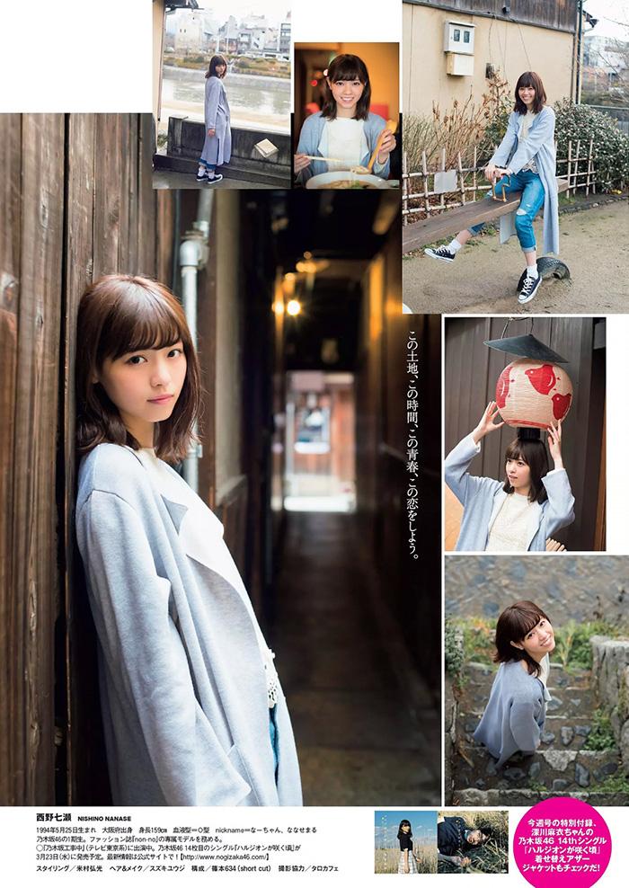 西野七瀬 画像 7