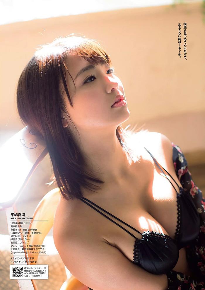 平嶋夏海 画像 4